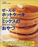 ぜ~んぶホットケーキミックスのおやつ―Hot cake mix recipe 154