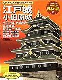 よみがえる日本の城 (2)