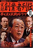 実録創業者列伝 (2)