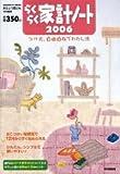 らくらく家計ノート 2006 (2006)