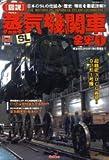 〈図説〉蒸気機関車全史―日本のSLの仕組み・歴史・現在を徹底詳解!! (1)