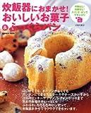 炊飯器におまかせ!おいしいお菓子&ふっくらパン—Very easy!