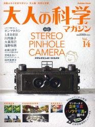 大人の科学マガジン Vol.14 (14)