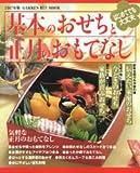 基本のおせちと正月のおもてなし (2007年版)