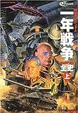 機動戦士ガンダム一年戦争全史 上—U.C.0079-0080 (1)