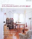 ナチュラルスタイルのインテリアに暮らす—年月を経た家具や雑貨が似合う空間づくり