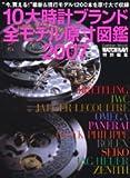 10大時計ブランド全モデル原寸図鑑 (2007)
