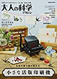 大人の科学マガジン 小さな活版印刷機 (学研ムック 大人の科学マガジンシリーズ)