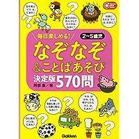 なぞなぞ&ことばあそび決定版 570問!: 毎日楽しめる!2~5歳児 (Gakken保育Books)