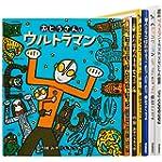 学研 宮西達也の絵本セット 全7巻