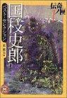 伝奇ノ匣〈1〉―国枝史郎ベスト・セレクション