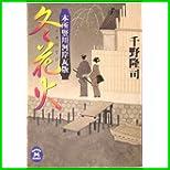 本所竪川河岸瓦版 (学研M文庫) 全 4 巻