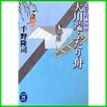 霊岸島捕物控 (学研M文庫) 1~2 巻