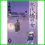 へっぴり木兵衛聞書帖 (学研M文庫) 1~2 巻