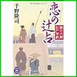 槍の文蔵江戸草紙 (学研M文庫) 1~3 巻