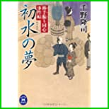 棒手振り同心事件帖 (学研M文庫) 1~3 巻