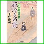 船頭岡っ引き控 (学研M文庫) 1~2 巻