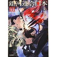 銀河連合日本 3 (星海社FICTIONS)