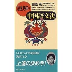 謎解き 中国語文法