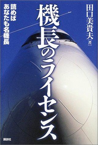 機長のライセンス―読めばあなたも名機長
