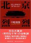 北京烈烈―文化大革命とは何であったか