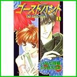 ゴーストハント (講談社コミックスなかよし) 全 12 巻