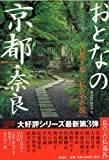 おとなの京都・奈良―古都を歩く私の35の旅