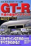 GT-R不滅の最強メンテナンス―R32、R33、R34オーナー必携!