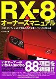 RX-8の本が出てた。