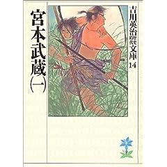宮本武蔵〈1〉
