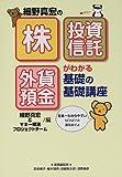 細野真宏の株・投資信託・外貨預金がわかる 基礎の基礎講座