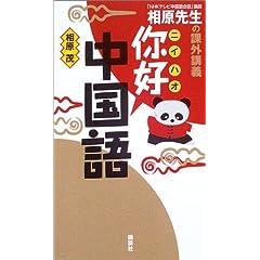 〓好(ニイハオ)中国語―相原先生の課外講義