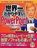世界一わかりやすいPowerPoint
