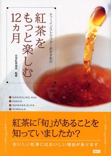 紅茶をもっと楽しむ12ヵ月―ティーインストラクターおすすめの