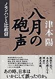 八月の砲声—ノモンハンと辻政信