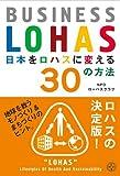 日本をロハスに変える30の方法 — BUSINESS LOHAS