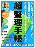 「超」整理手帳2007スペシャルBOX