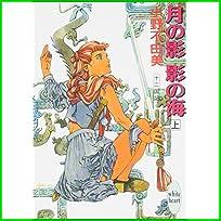 十二国記 (講談社X文庫ホワイトハート) 1~11 巻