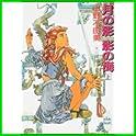 十二国記 (講談社X文庫ホワイトハート) (22 クリップ)