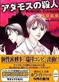 アダモスの殺人 Homicide Collection ホミサイド・コレクション