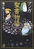 マンガ聖書物語 (旧約篇)