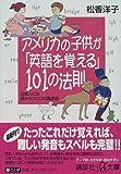 アメリカの子供が「英語を覚える」101の法則―日本人には目からウロコの発音術