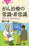 ○がん治療の常識・非常識