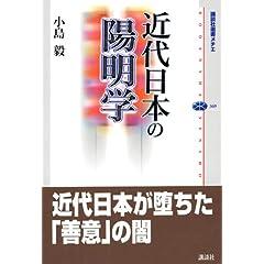 「近代日本の陽明学」小島 毅