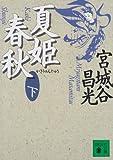 夏姫春秋〈下〉