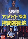 拷問遊園地―アルバイト探偵(アイ)
