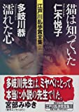 猫は知っていた・濡れた心―江戸川乱歩賞全集〈2〉