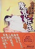 魔界転生(上)―山田風太郎忍法帖〈6〉