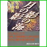 十二国記 (講談社文庫) 1~9 巻