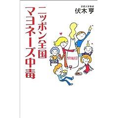 ニッポン全国マヨネーズ中毒